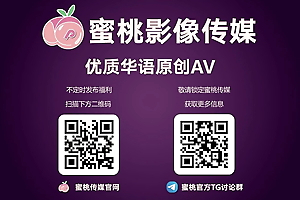 PeachMedia PM003, Taiwanese Pervert stalker, Jav, swag